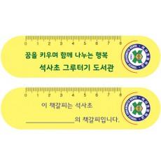 PP인쇄 북마크_춘천석사초등학교