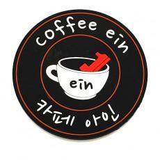 컵받침 카페아인