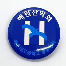 해원산악회 냉장고자석 버튼