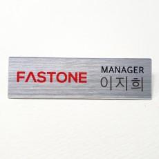 fastone 알루미늄명찰